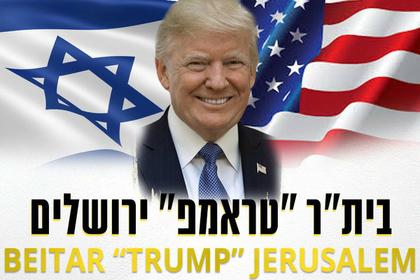Израильский футбольный клуб сменил название в честь Трампа