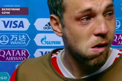 Дзюба расплакался после вылета сборной России с чемпионата мира