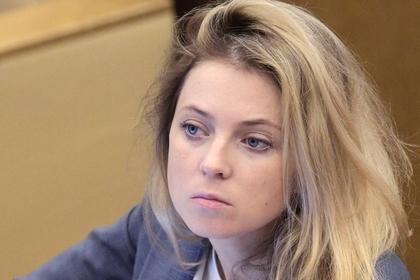 Поклонская отреагировала на лишение статуса главы комиссии Госдумы