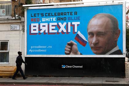 В Лондоне повесили плакаты в знак благодарности России за «BЯexit»