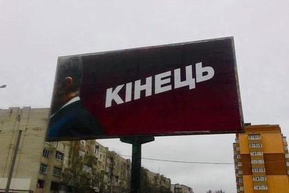 Затылок Порошенко с надписью «конец» появился на билборде