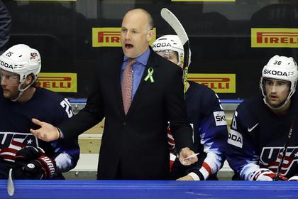 Тренер сборной США объяснил причину поражения от российских хоккеистов