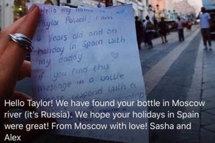 В Москве-реке нашли бутылку с посланием из Испании