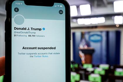 Twitter решили засудить за причиненные баном Трампа страдания