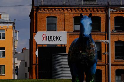 «Яндекс» сообщил об утечке данных тысяч пользователей