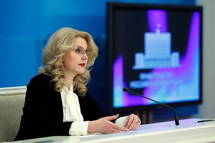 Голикова назвала срок формирования коллективного иммунитета в России