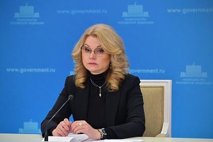 Голикова заявила об устойчивом снижении заболеваемости коронавирусом в России