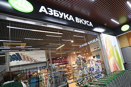 «Яндекс» отказался от покупки «Азбуки вкуса»