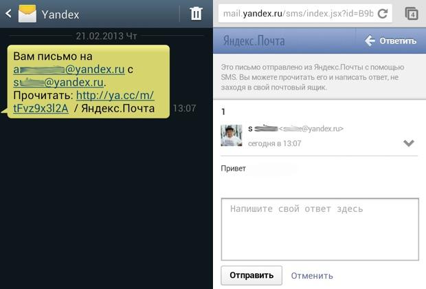 SMS-сообщение (слева) и письмо, отправленные с «Яндекс.Почты»