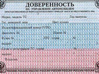 Доверенность на управление автомобилем. Фото с сайта relef.ru